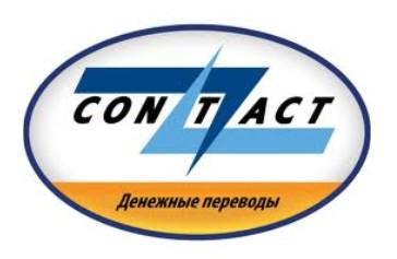 Денежный перевод Contact