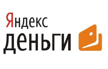 Перевод на счет Яндекс.Деньги