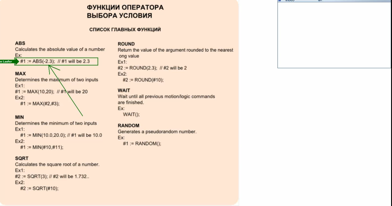 стойка fanuc руководство оператора